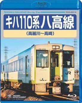 キハ110系 八高線(高麗川~高崎) [TEXD-45016]