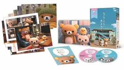 リラックマとカオルさん 大型ポストカードセット(13枚)付ボックス<大型ポストカードセット(13枚)付限定ボ DVD