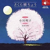 小川明子 (Classical)/さくら横ちょう「中田喜直 4つの歌曲集」[WWCC-7693]