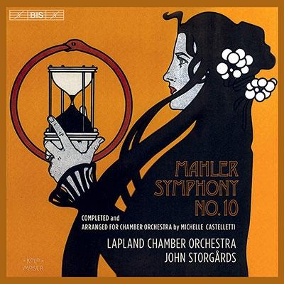 ヨン・ストゥールゴールズ/マーラー: 交響曲第10番 嬰ヘ長調(ミケーレ ...