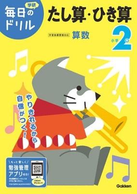 小学2年 たし算・ひき算 Book