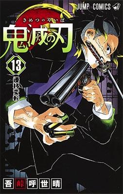 鬼滅の刃 13 COMIC
