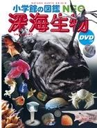 小学館の図鑑NEO 深海生物 DVDつき [BOOK+DVD] Book