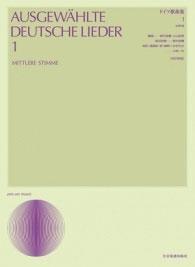 ドイツ歌曲集 1(中声用)(改訂新版) 声楽ライブラリー Book