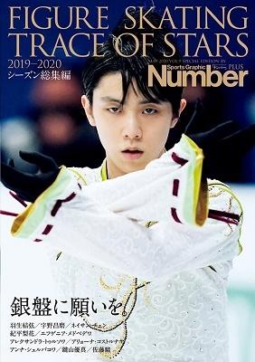フィギュアスケート 2019-2020 シーズン総集編 銀盤に願いを。 Mook