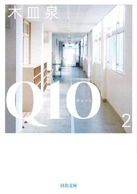 木皿泉/Q10 2[9784309416465]