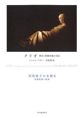 クリオ 歴史と異教的魂の対話 Book