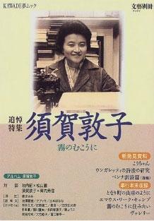 須賀敦子 霧のむこうに (KAWADE夢ムック 文藝別冊) Mook