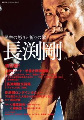 長渕剛 民衆の怒りと祈りの歌 (KAWADE夢ムック 文藝別冊)[9784309978765]
