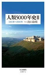 人類5000年史 3 ─1001年~1500年 Book