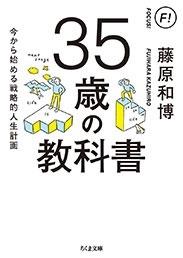 藤原和博/35歳の教科書 今から始める戦略的人生計画[9784480437365]