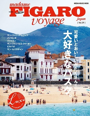 FIGARO voyage Vol.39 おいしい! たのしい! バスク Mook