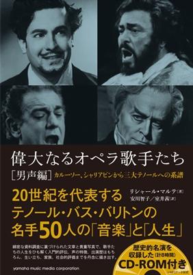 リシャール マルテ/偉大なるオペラ歌手たち 男声編 [9784636895865]