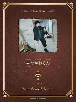 みやかわくん Piano Score Selection ピアノ・ソロ 中上級 Book
