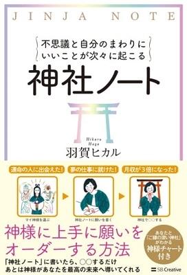 不思議と自分のまわりにいいことが次々に起こる神社ノート Book