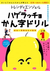 トレンディエンジェルのハゲラッチョ かん字ドリル 小学1年生 Book