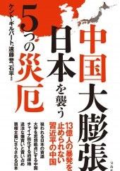 中国大膨張 日本を襲う5つの災厄 Book