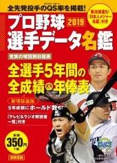 プロ野球選手データ名鑑2019[9784800291165]