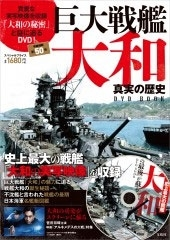 巨大戦艦大和 真実の歴史DVD BOOK [BOOK+DVD] Book