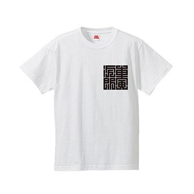 男はつらいよ 50周年 × TOWER RECORDS 40周年 T-shirts Bタイプ ホワイト Sサイズ Apparel