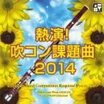 フィルハーモニック・ウインズ大阪/熱演! 吹コン課題曲2014 [YGMO-3006]