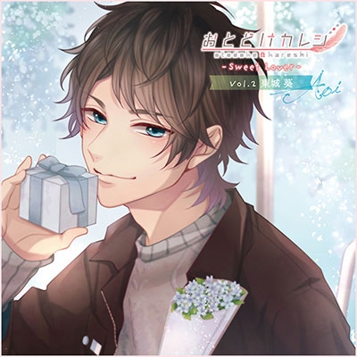 おとどけカレシ -Sweet Lover- No.2 東城 葵 CD