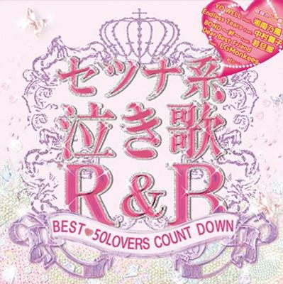 セツナ系泣き歌R&B 〜BEST 50LOVERS COUNT DOWN〜[DTJR-12043]