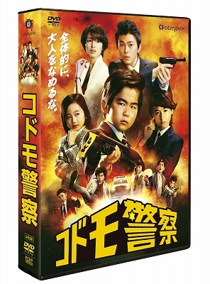 コドモ警察 DVD-BOX<初回限定仕様>