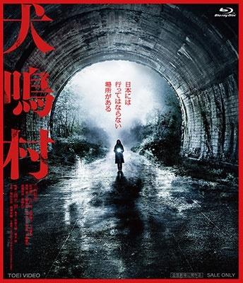 犬鳴村<通常版> Blu-ray Disc