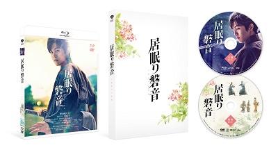 居眠り磐音 特別版 [Blu-ray Disc+DVD]<初回限定生産版> Blu-ray Disc