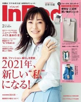InRed 2021年2月号 Magazine