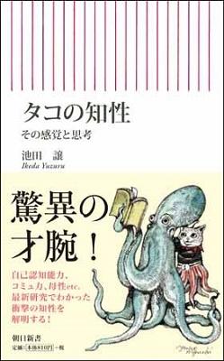 タコの知性 Book