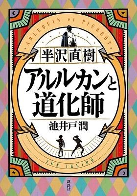 半沢直樹 アルルカンと道化師 Book