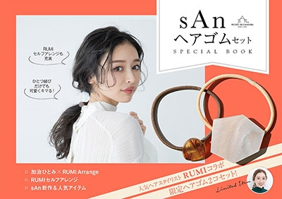 sAn ヘアゴム SPECIAL BOOK Book