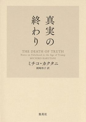 真実の終わり Book