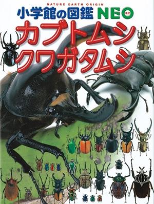 小学館の図鑑NEO カブトムシ・クワガタムシ Book