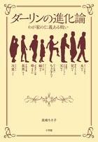 ダーリンの進化論 Book