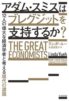 アダム・スミスはブレグジットを支持するか? 12人の偉大な経済学者と考える現代の課題 Book