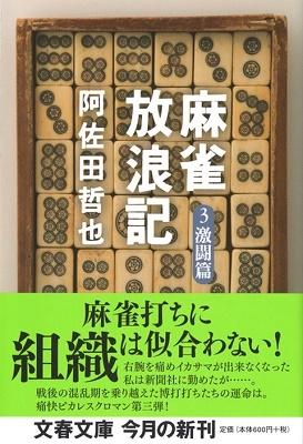 麻雀放浪記 3 激闘篇 Book