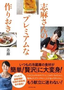 志麻さんのプレミアムな作りおき Book