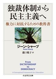 ジーン・シャープ/独裁体制から民主主義へ -権力に対抗するための教科書[9784480094766]