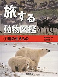 旅する動物図鑑 (1) 陸の生きもの Book