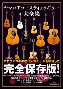 ヤマハアコースティックギター大全集 [9784636915266]