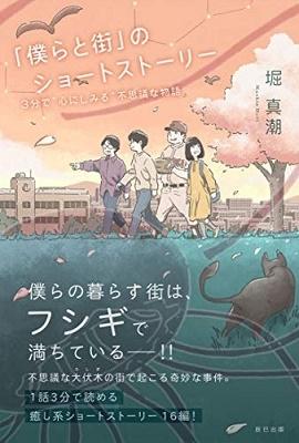 「僕らと街」のショートストーリー Book