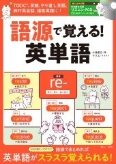 語源で覚える! 英単語 [BOOK+CD] Mook