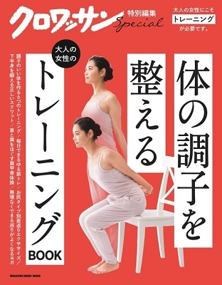 マガジンハウス/クロワッサン特別編集 大人の女性のトレーニングBOOK[9784838753666]