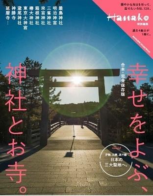 Hanako特別編集 合本・完全保存版 幸せをよぶ、神社とお寺。 Mook