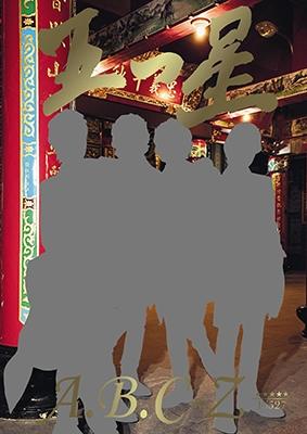 A.B.C-Zファースト写真集「五つ星」 <初回限定版> Mook