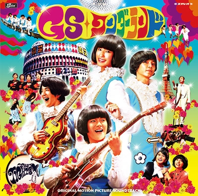 GSワンダーランド・オリジナル・サウンドトラック<期間限定価格盤> CD