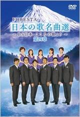 FORESTA 日本の歌名曲選 第四章 ~BS日本・こころの歌より~ DVD